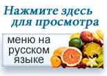 File Manager -> SanJuanRussianMenus.png